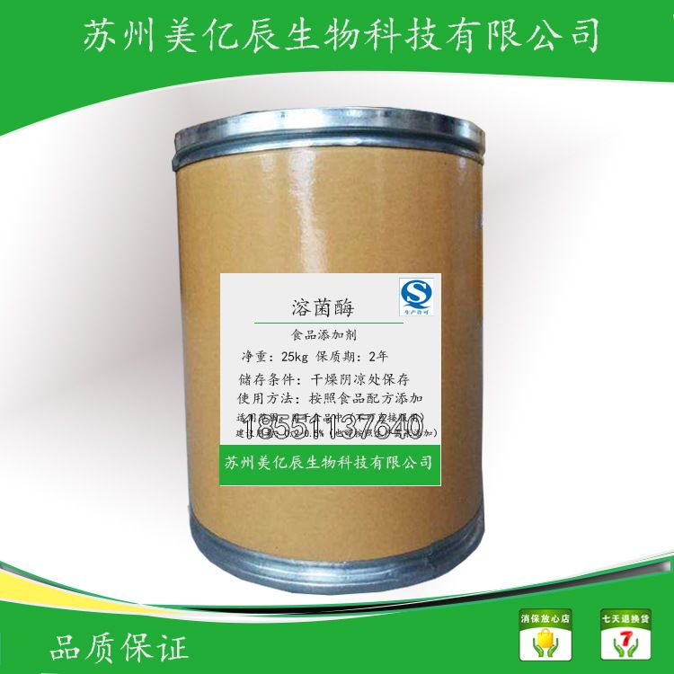 食品级溶菌酶量大从优 食品级 溶菌酶
