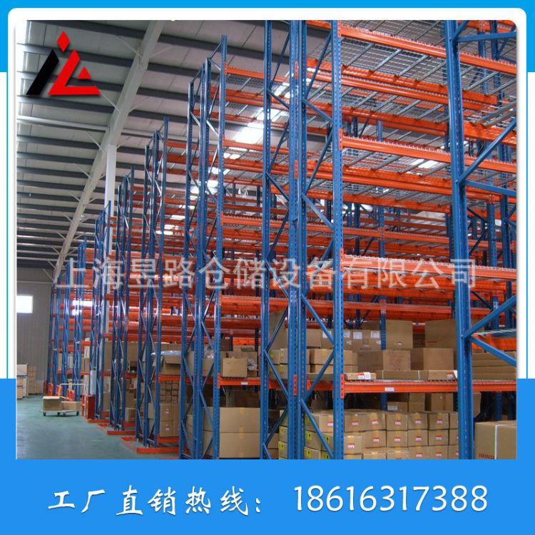 大量供应浦东奉贤 金山重型仓储货架 仓库重型货架 重型货架订做