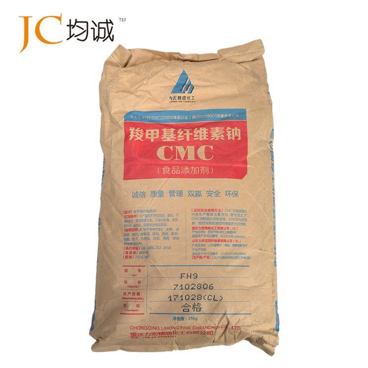 羧甲基纤维素钠 食品级 增稠剂 羧甲基纤维素钠