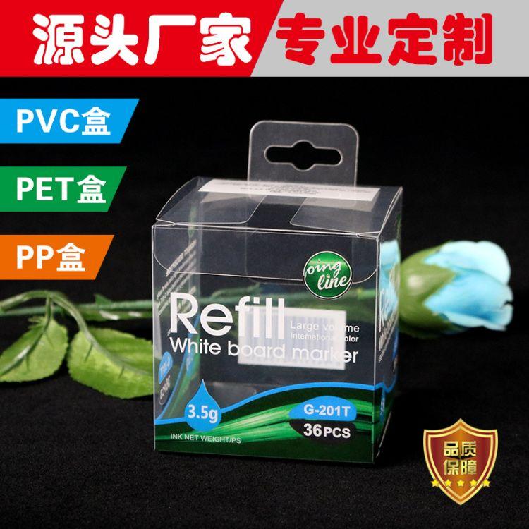 厂家定制玻璃奶瓶环保pet盒 中性笔PVC盒子 记号笔透明盒PP包装盒