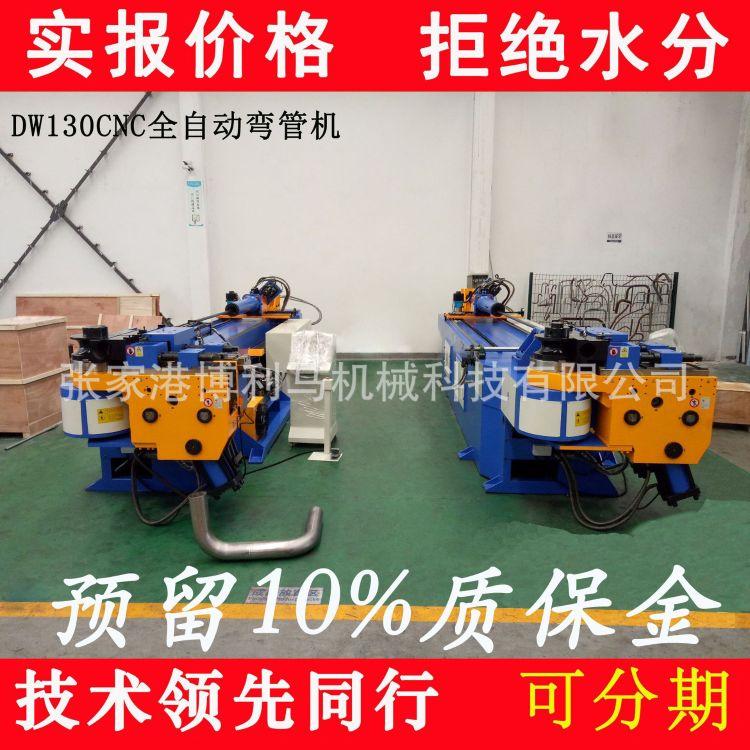 厂家供应DW130CNC弯管机 全自动弯管机 数控弯管机 单弯机