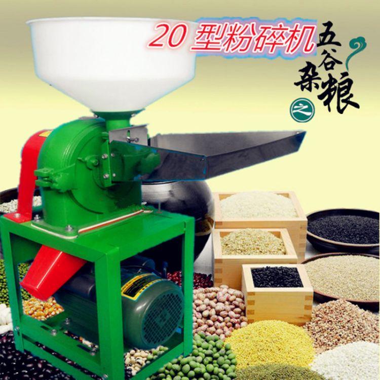20型万能粉碎机磨粉打粉碎粉机辣椒五谷调料饲料连续粉碎小型商用