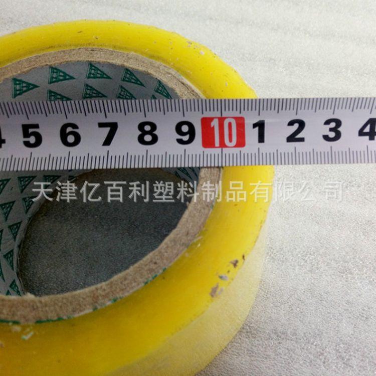 经销批发 超粘透明胶带 快递封箱透明胶带 环保透明胶带