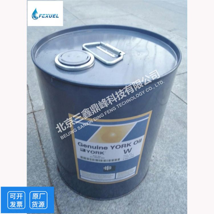 约克螺杆机冷冻机油约克W油原装冷冻油