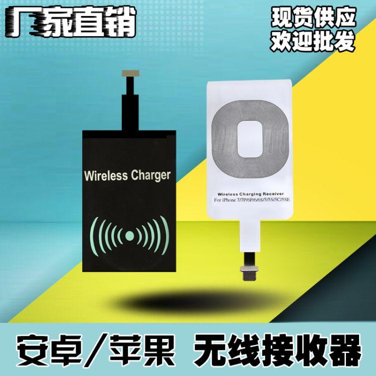 QI无线充电接收器适用苹果安卓Type-c无线接收器进口快充一件代发