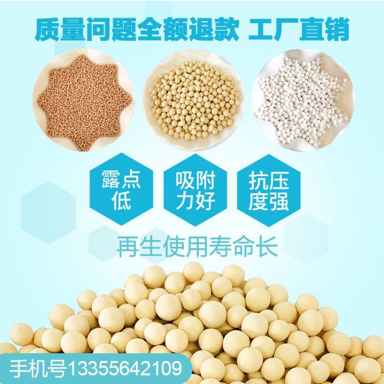 供应吸附材料干燥剂3A沸石分子筛化工医药工业干燥剂