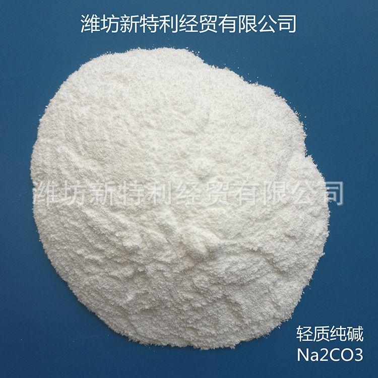 销售高含量轻质纯碱 碳酸钠 品质保证 食品级纯碱碳酸钠 产地货源
