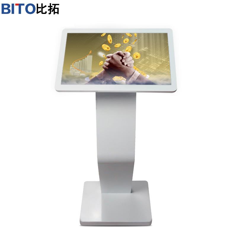 比拓触摸一体机电脑电容屏教学会议平板电视触控一体机触屏查询机