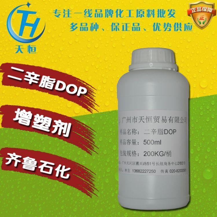 现货供应 500g瓶 高纯度增塑剂DOP 齐鲁 邻苯二甲酸二辛脂DOP