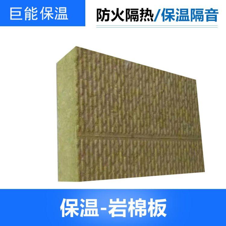 巨能 外墙岩棉隔热板 防火岩棉吸音岩棉板 岩棉吸音板 不燃岩棉
