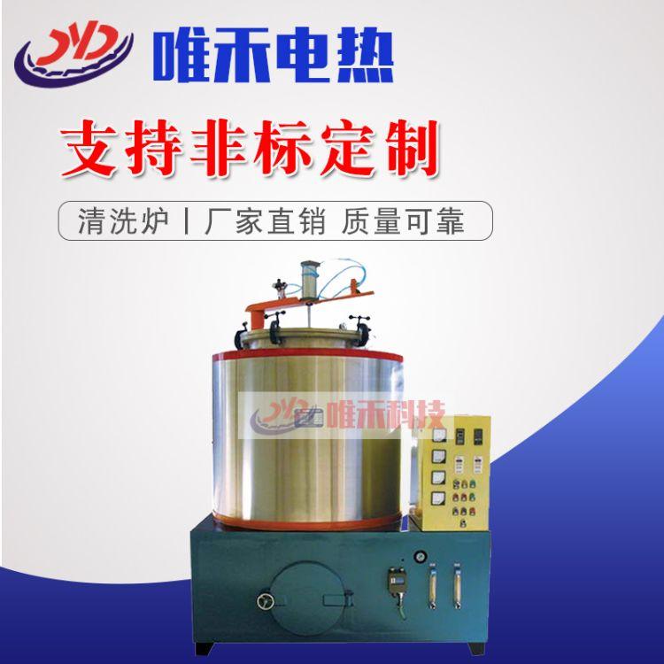 厂家供应立式真空清洗炉环保节能化纤清洗设备真空煅烧炉