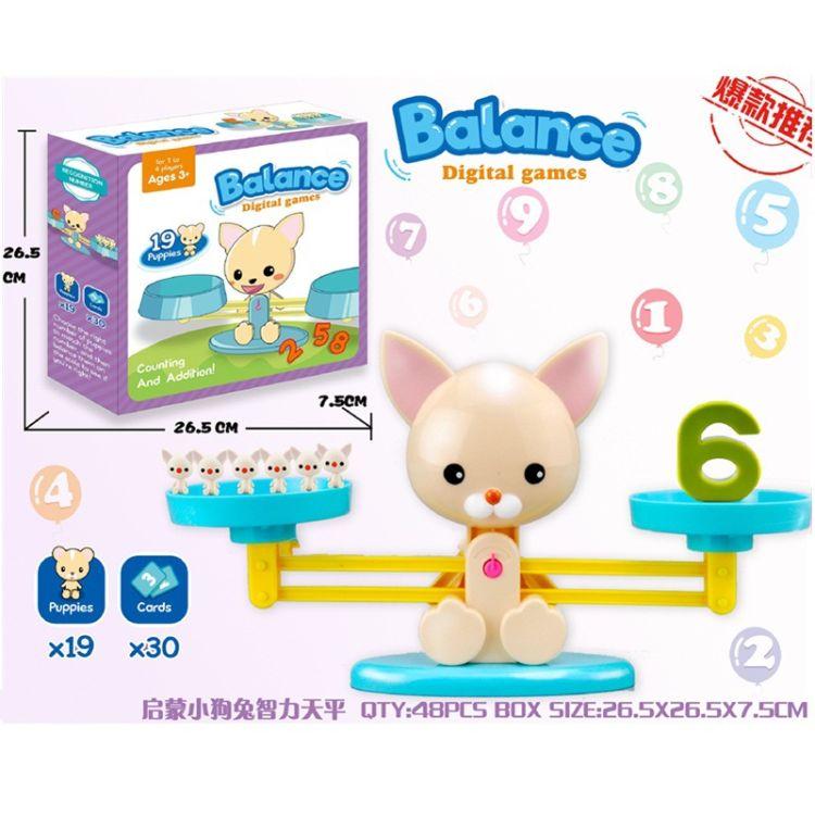 抖音同款小狗小猪天平玩具数字启蒙早教儿童益智玩具PuppyUp桌游