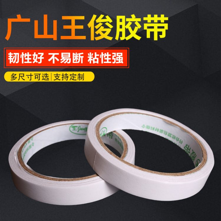 加工定制棉纸双面胶强力透明固定热熔双面胶带办公手工专用高粘性
