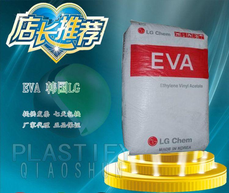 EVA韩国LGEA19400 粘合剂胶水eva塑料颗粒原料