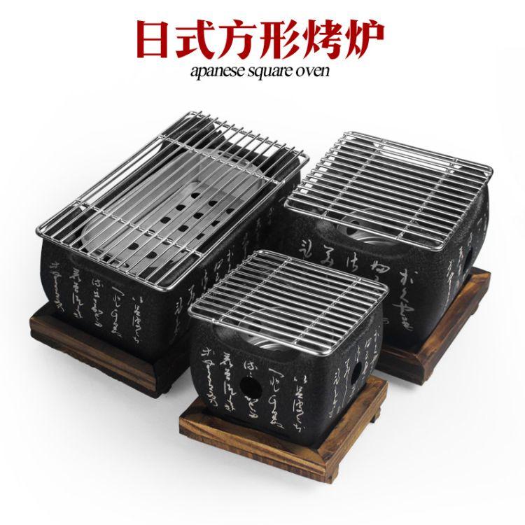 日本料理炭炉日式烧烤炉酒精炉煮茶炉 小烤炉文字炉烤肉炉碳烤炉