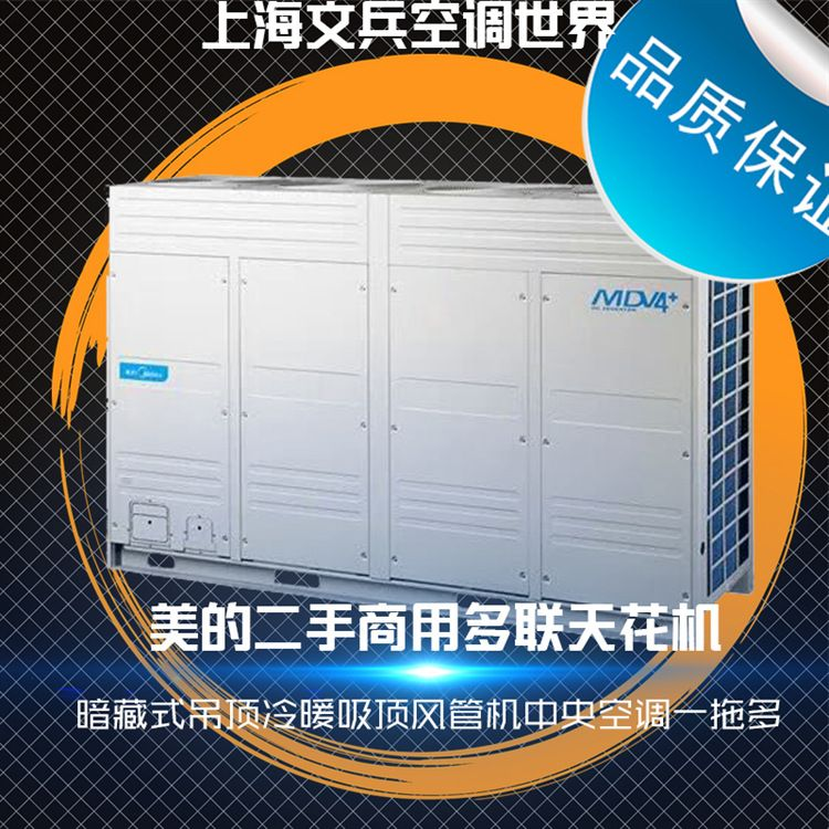 美的二手多联式空调回收出售二手美的中央空调安装商用中央空调