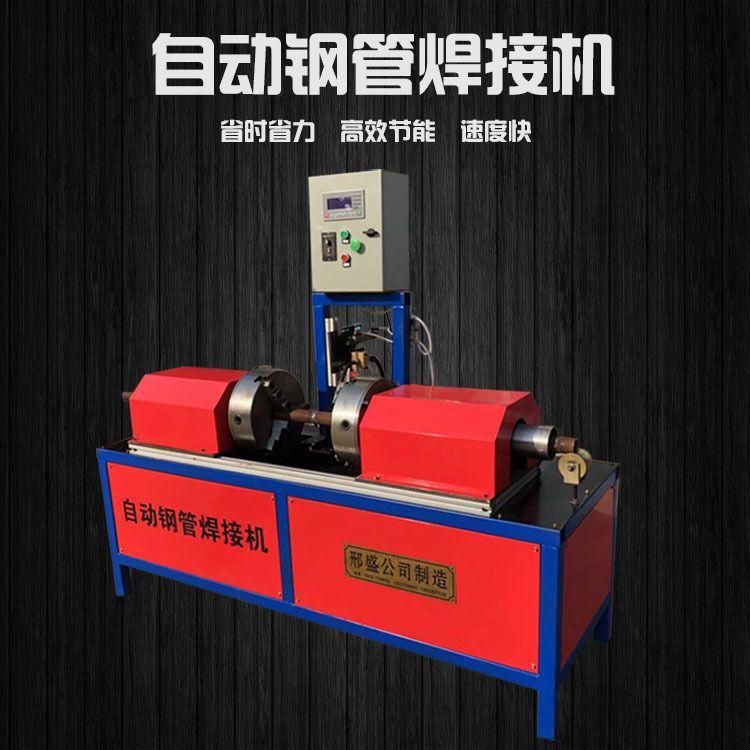 自动焊接机钢管圆管对接机工地脚手架钢管焊机厂家直销价格优惠