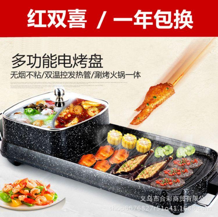 麦饭石电烤炉鸳鸯火锅涮烤一体锅不粘锅家用无烟烧烤炉电烤盘批发