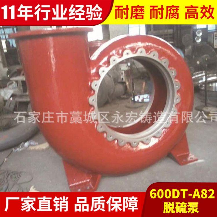 耐磨耐腐蚀渣浆泵 600DT-A82脱硫泵蜗壳 脱硫系统浆液循环泵