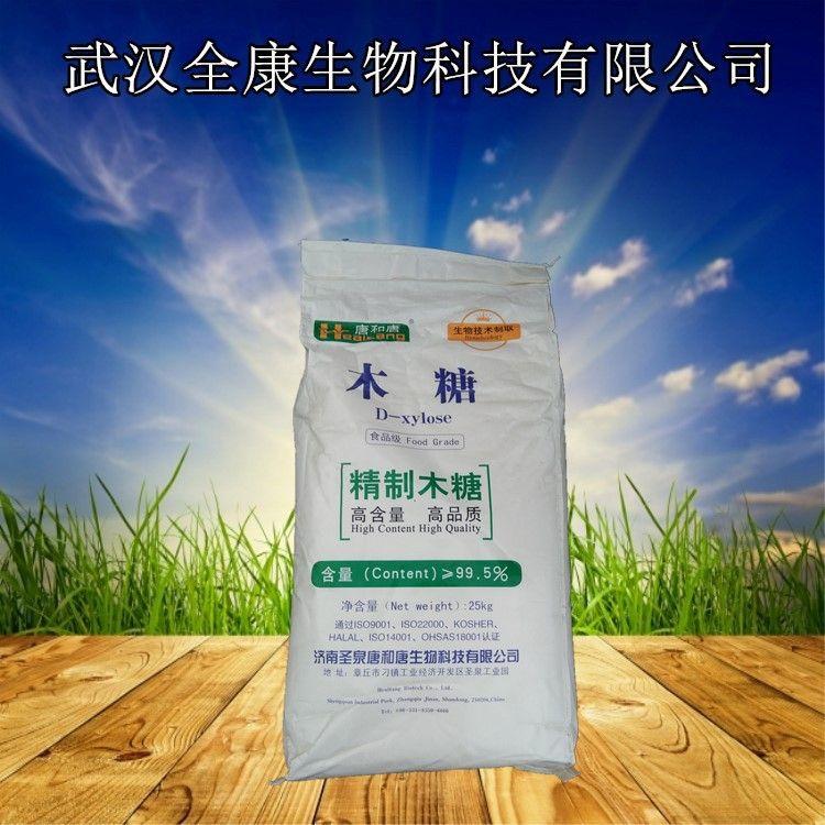 现货供应 食品级 D-木糖 木糖 甜味剂  当天发货 量大从优