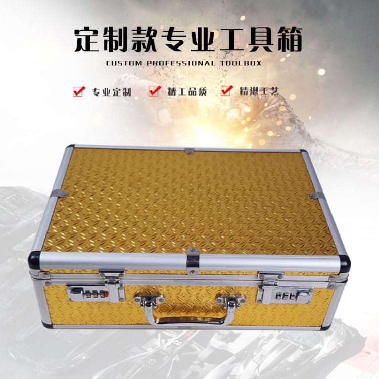 纹绣铝合金工具箱手提铝箱金属工具箱厂家批发可定制