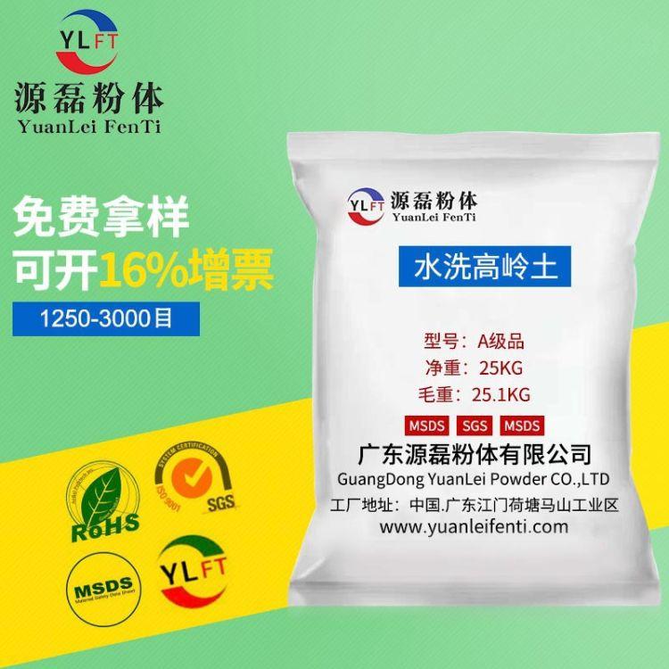 陶瓷橡胶用水洗活性高岭土粉厂家供应 添加用制造业水洗高岭土
