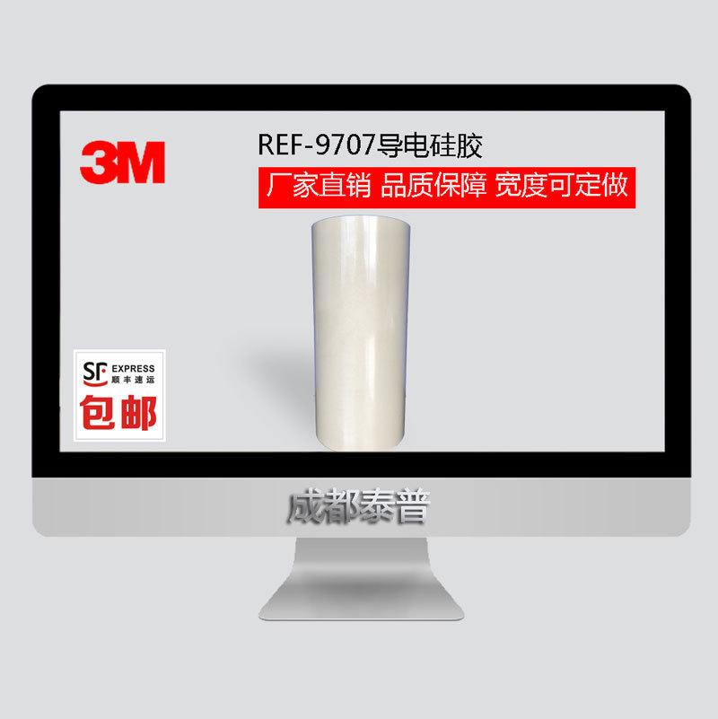 3m9707工业胶带正品REF-9707导电胶带