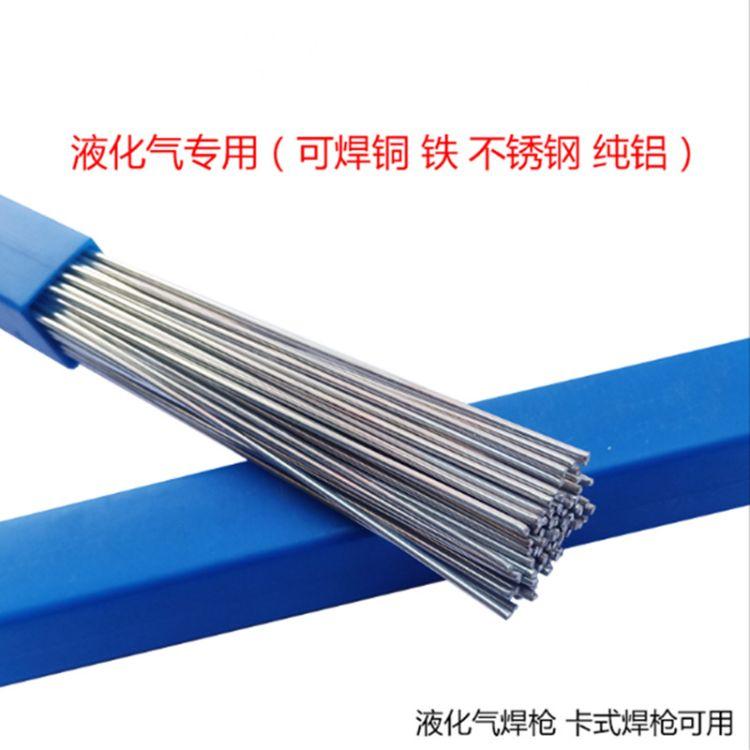厂家直销低温铝药芯焊丝铜铝万能药芯焊丝家用液化气焊枪焊丝专用