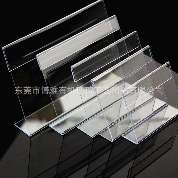 形状尺寸定做 亚克力L型立牌 A4纸夹强磁吸桌面有机玻璃台签