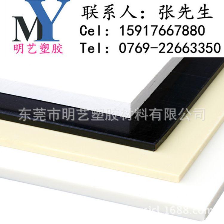 白色ABS板 米黄色ABS板 黑色ABS板 丙烯腈-丁二烯-苯乙烯共聚物