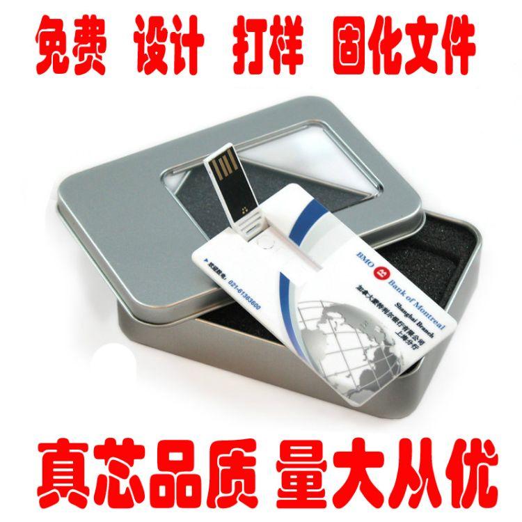 厂家定制卡片U盘 订做logo礼品U盘 优盘卡式名片式u盘 广告礼品
