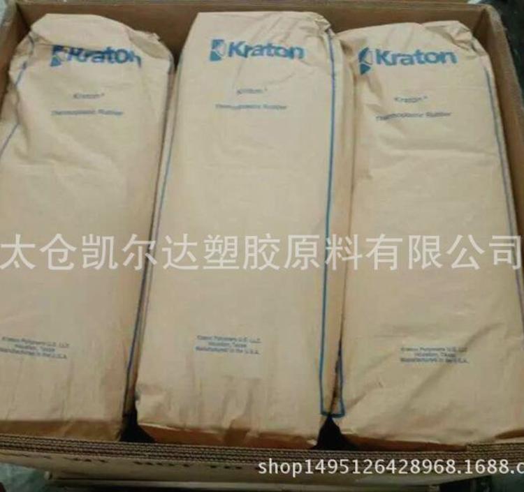 塑料改性SEBS美国科腾4033  胶粘剂 增粘剂