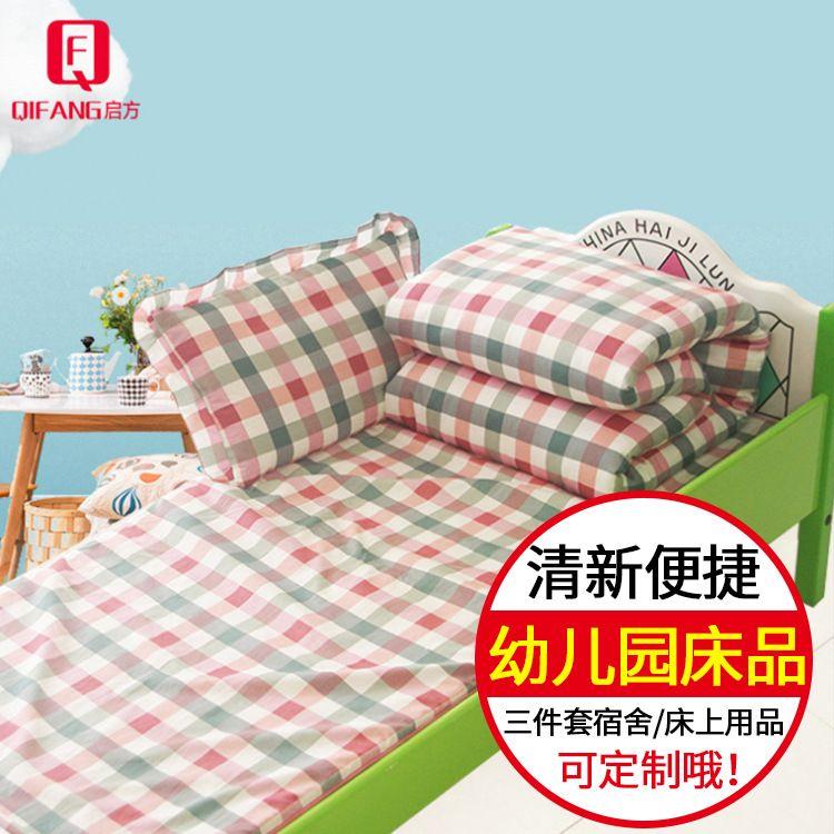 厂家直销纯棉幼儿园三件套儿童午睡被褥批发幼儿园床品三件套