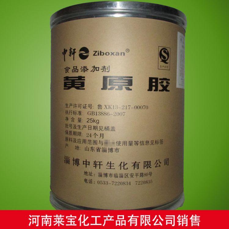 食品级 中轩黄原胶 汉生胶 增稠剂 悬浮稳定剂 食品添加剂
