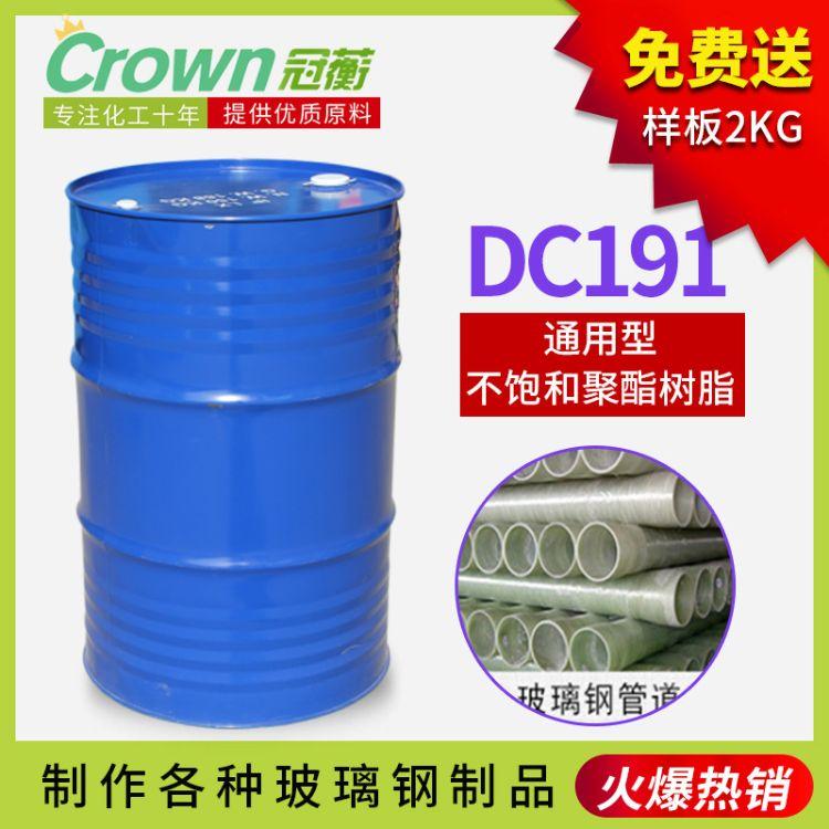 【畅销款】191树脂不饱和聚酯树脂玻璃钢树脂DC191树脂通用型树脂