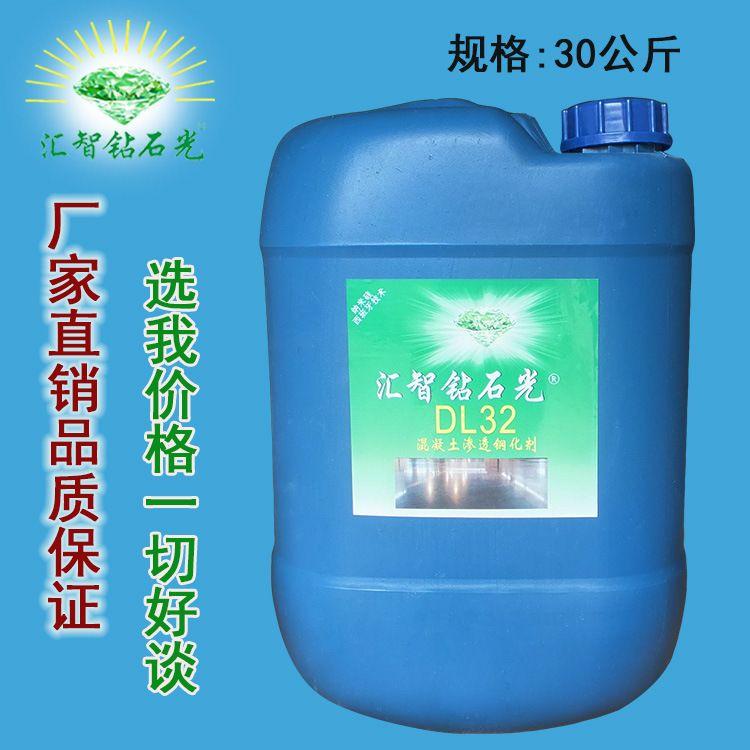东莞混凝土固化剂高效三防合一水性密封固化剂渗透钢化剂硬化剂