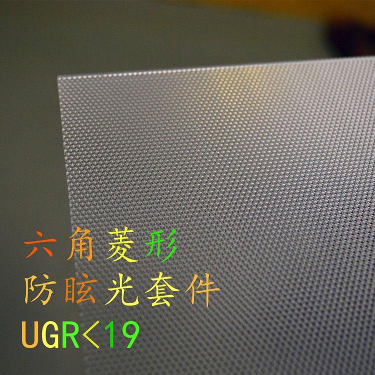 供应面板灯菱形扩散板-防眩光扩散板-UGR-19扩散板