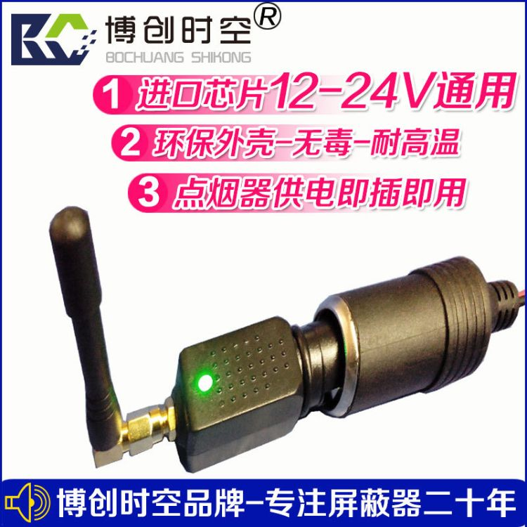 车载gps干扰器 反定位反屏蔽北斗定位干扰屏蔽器