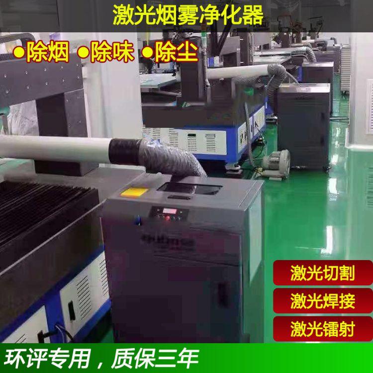 激光切割激光雕刻烟尘处理设备 焊接粉尘处理设备 激光废气处理