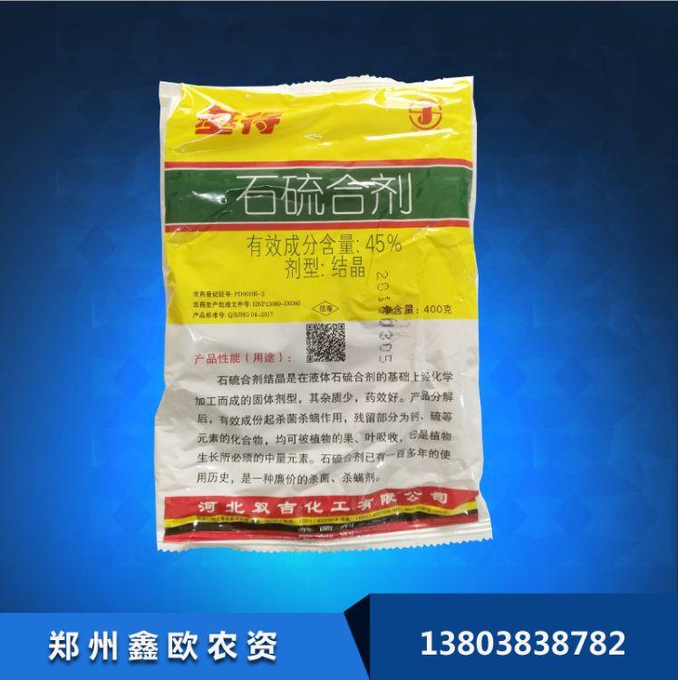 直销   石硫合剂 400g20  杀菌剂 杀螨剂  45%结晶剂型
