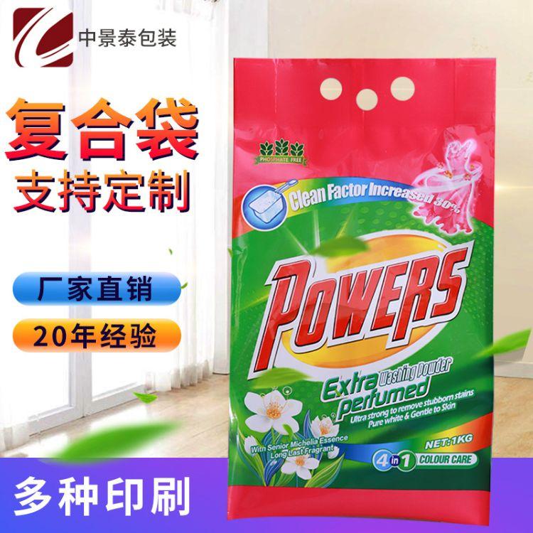 厂家直销塑料包装袋 洗衣粉袋复合袋 批发供应可按需定制量大从优