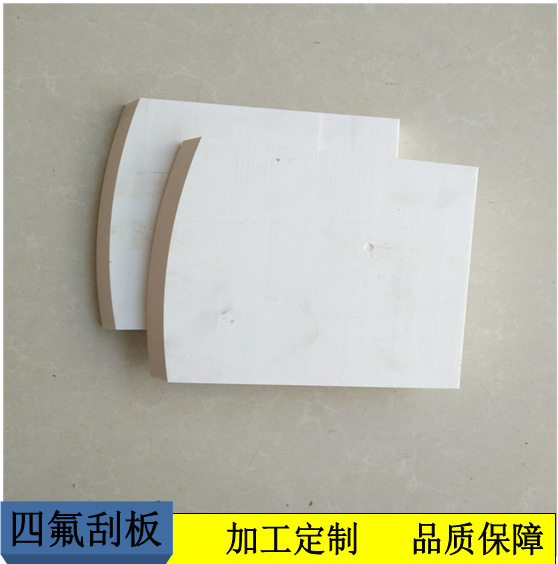 供应聚四氟乙烯板 进口聚四氟乙烯板厂家直销耐高温聚四氟乙烯板