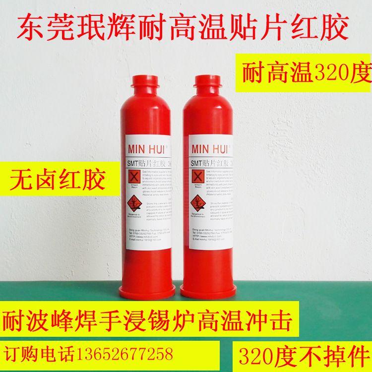 smt贴片加工红胶 电子贴片红胶  红胶粘剂 耐高温红胶水 200g