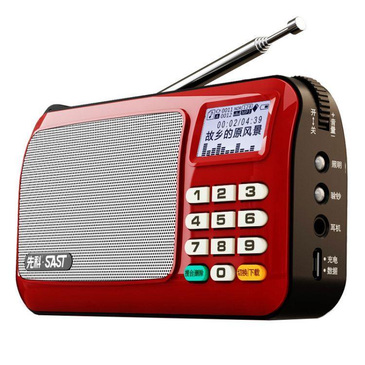 SAST先科T-6收音机老年老人迷你音响插卡儿童音乐听歌听戏评书