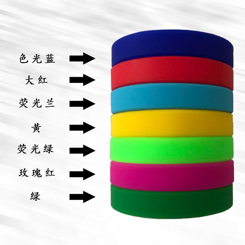 硅胶手环运动腕带夜光橡胶手镯定做荧光刻字印刷logo矽胶手环定制