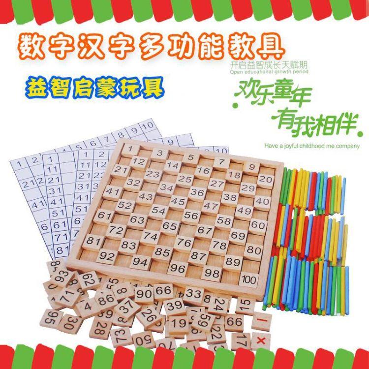 蒙氏教具数学计算汉字认知骨牌1-100数字连续板 木制质数数棒玩具