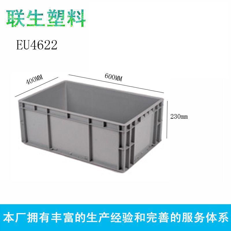 【厂家直销】周转箱 塑料周转箱   EU4622塑胶箱 汽车零件箱 配
