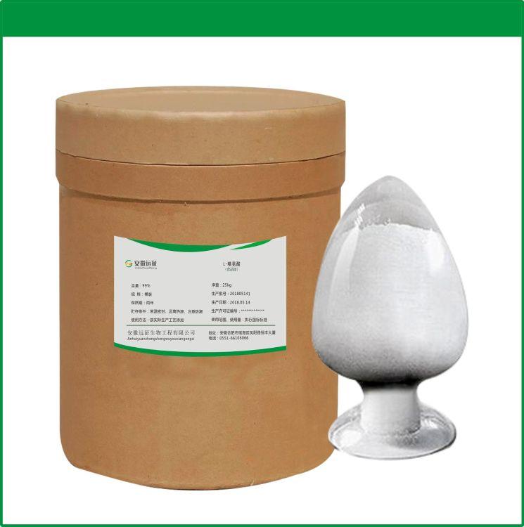 远征供应:L-精氨酸食品级 左旋精氨酸 营养增补剂 量大从优