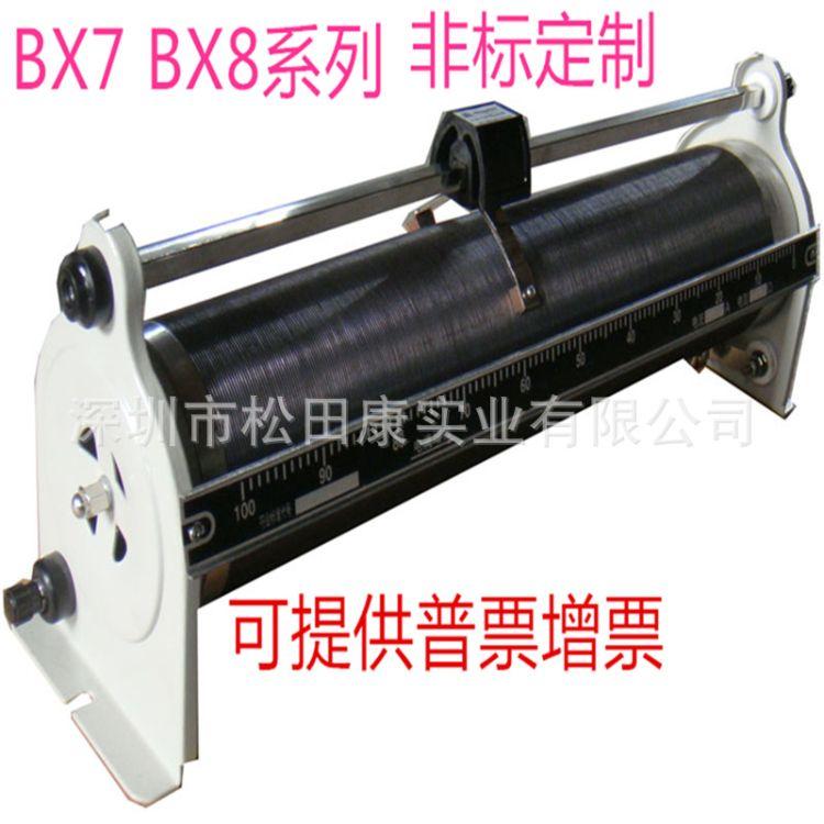 BX7-16 0.2A 5K 手推滑线式变阻器 滑动变阻器 滑线式电阻器