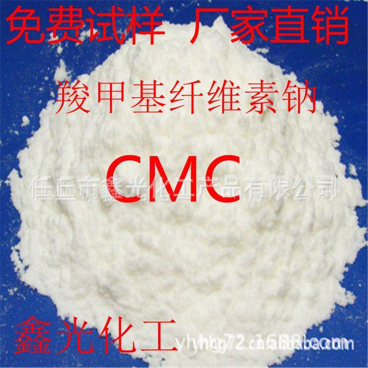直销羧甲基纤维素cmc 羧甲基纤维素钠 工业级羧甲基纤维素